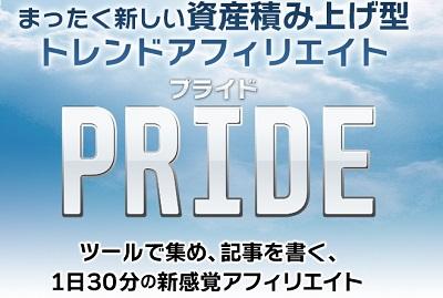 prideimage