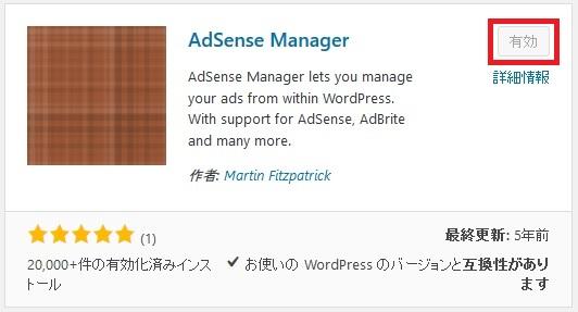 adsensemanager1
