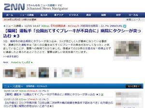 2ちゃんねるニュース速報+ナビ