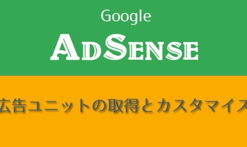 アドセンス広告ユニットのカスタマイズ