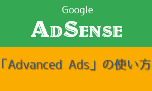 Advanced Adsの使い方