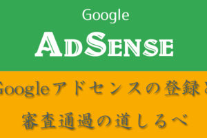 Googleアドセンスの審査通過