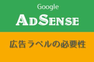 Googleアドセンスの広告ラベル